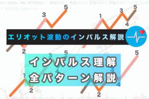 エリオット波動(ウェーブ)インパルスのパターン集 サムネイル