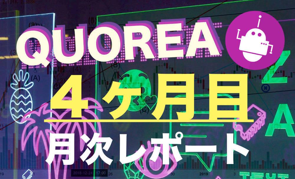 【 4ヶ月目 +223円 】 QUOREA (クオレア)で自動売買 | 月次レポート サムネイル