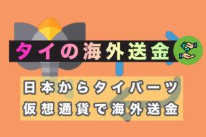 日本からタイへ海外送金 サムネイル