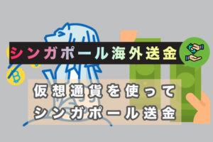 日本からシンガポールへ海外送金 サムネイル