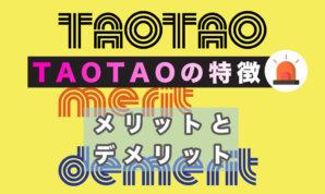 TAOTAO(タオタオ)のメリットデメリット サムネイル