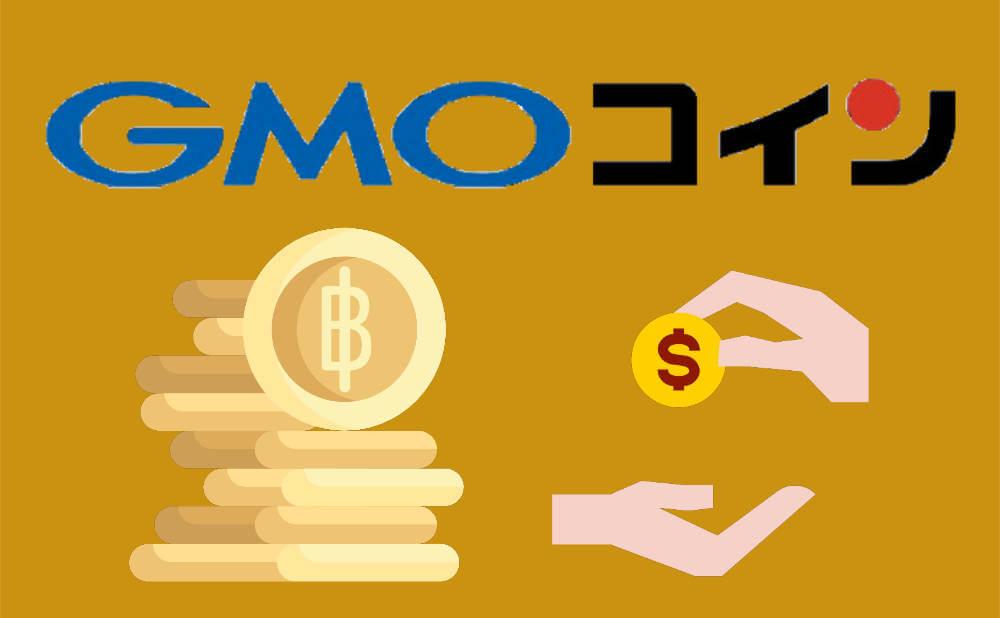 GMOコインでビットコインを購入する3つの買い方 まとめ画像