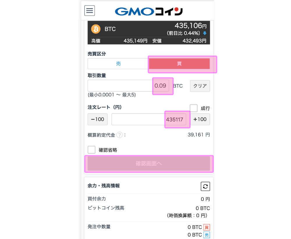 販売所でビットコインを購入するの画像5 GMOコインでビットコインを購入する3つの買い方