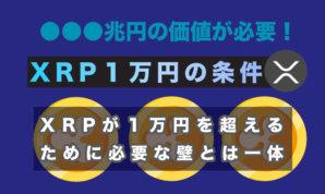 リップル (XRP) が将来10000円を超えるために必要なこと サムネイル