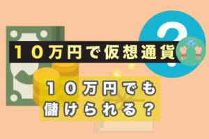 元手10万円でも仮想通貨を始めることはできるのか サムネイル
