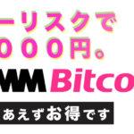 DMMビットコインを新規登録 サムネイル