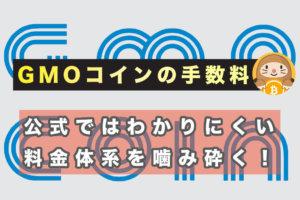 GMOコインの手数料 サムネイル