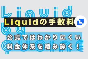 Liquid by QUOINEの手数料 サムネイル