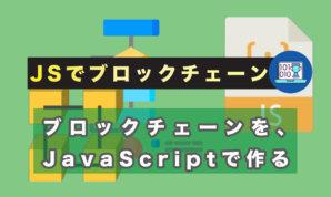 1時間でブロックチェーンの作り方をJavaScriptで覚えてみた サムネイル