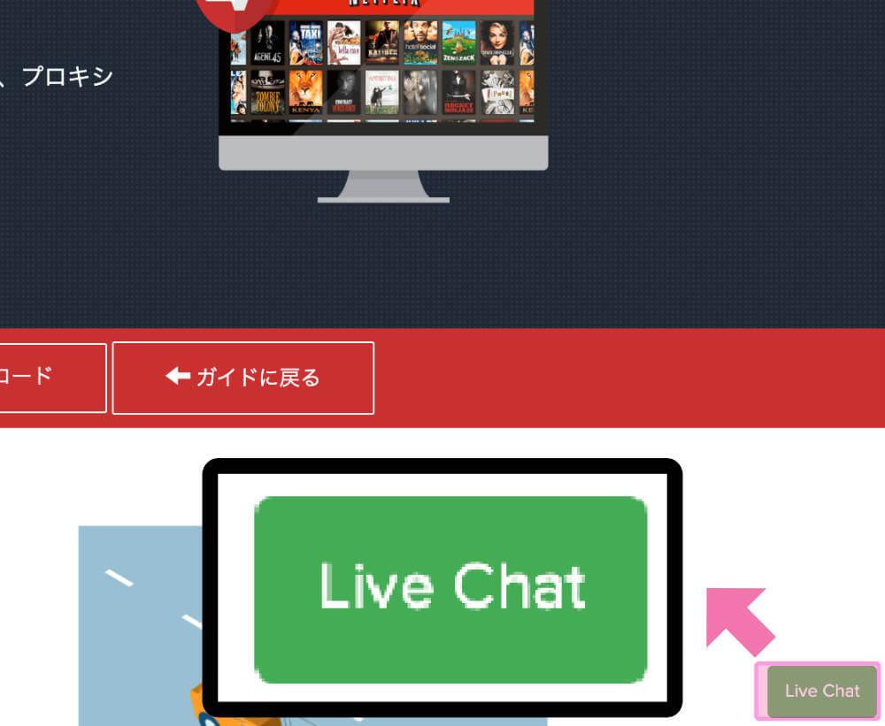 ExpressVPNの公式サイトのLIVEチャットメニューで伝えられた1