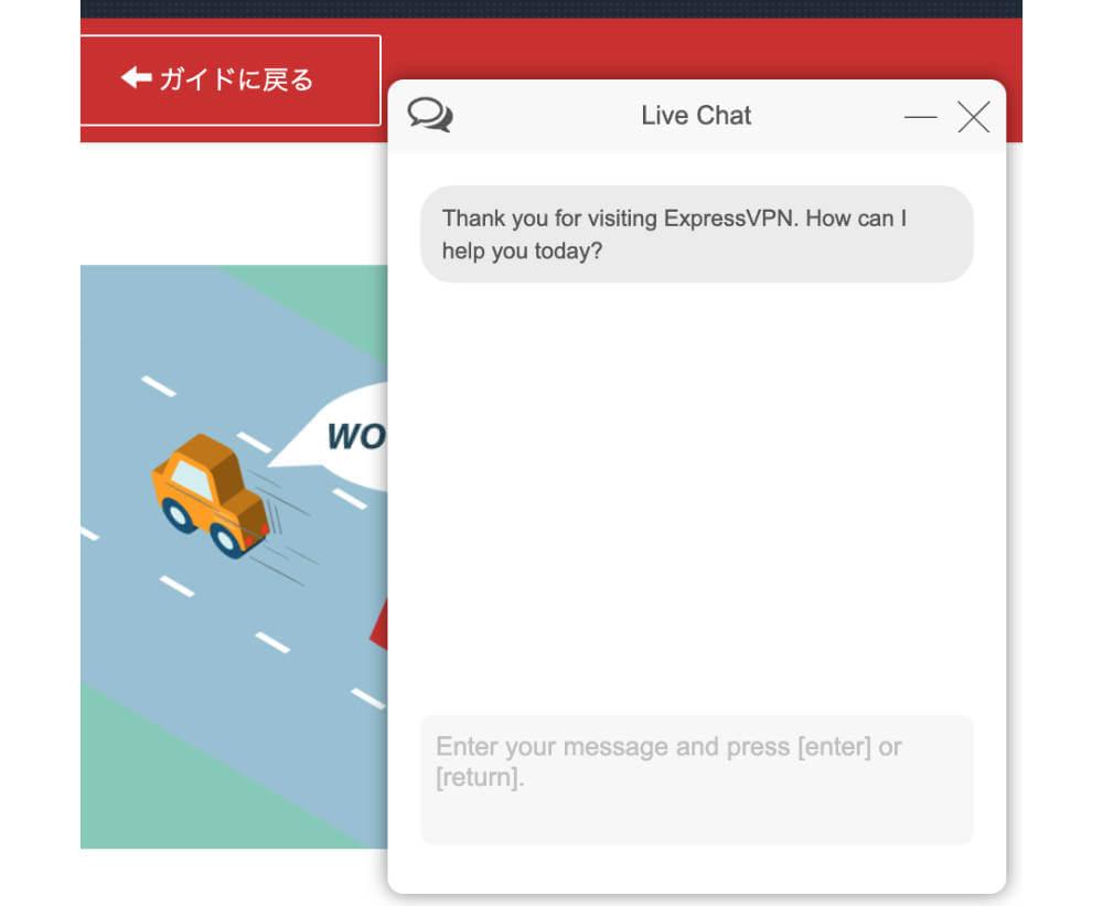 ExpressVPNの公式サイトのLIVEチャットメニューで伝えられた2