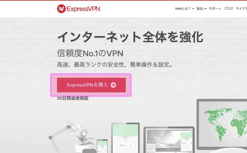 ExpressVPNの公式ページを開いたところ