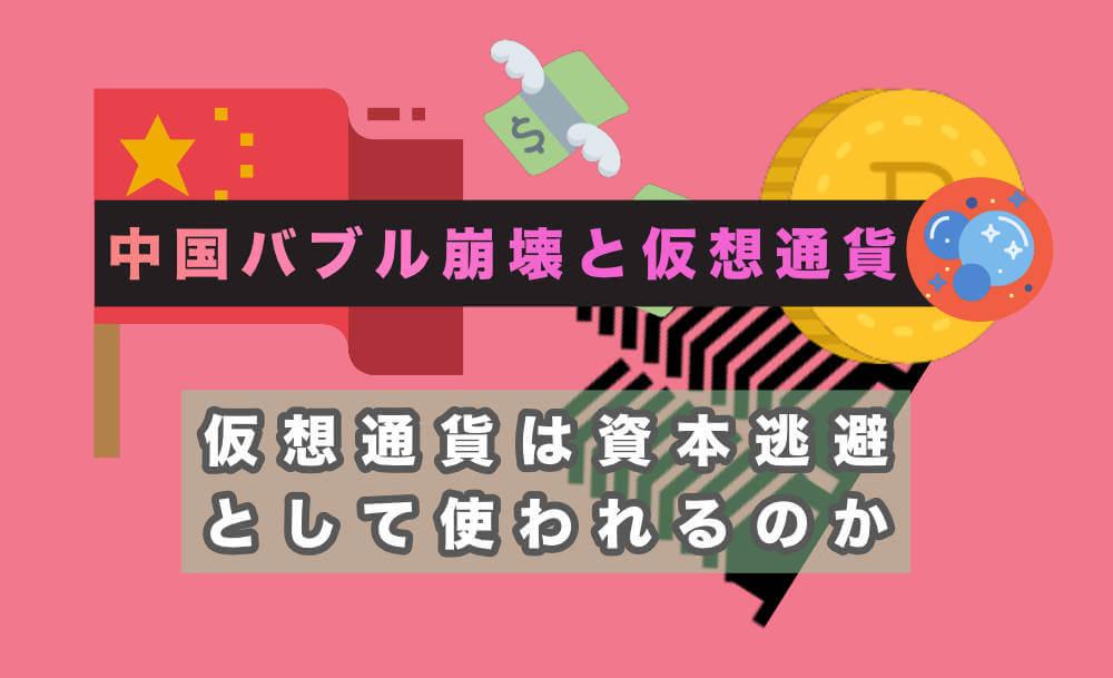 中国バブル崩壊と仮想通貨のゆくえ サムネイル