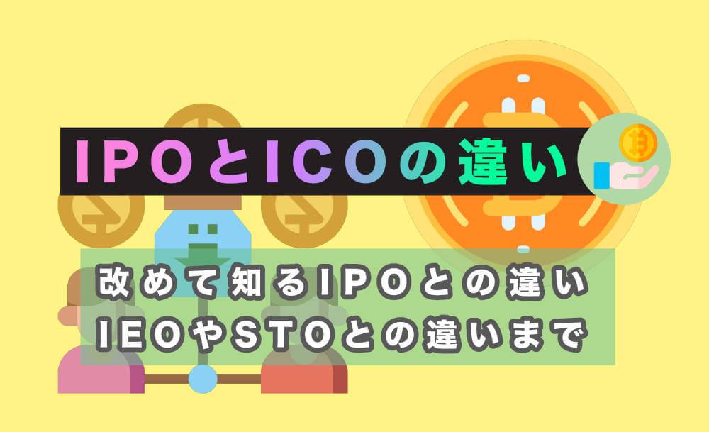 IPOとICO(STOやIEO)との違い サムネイル