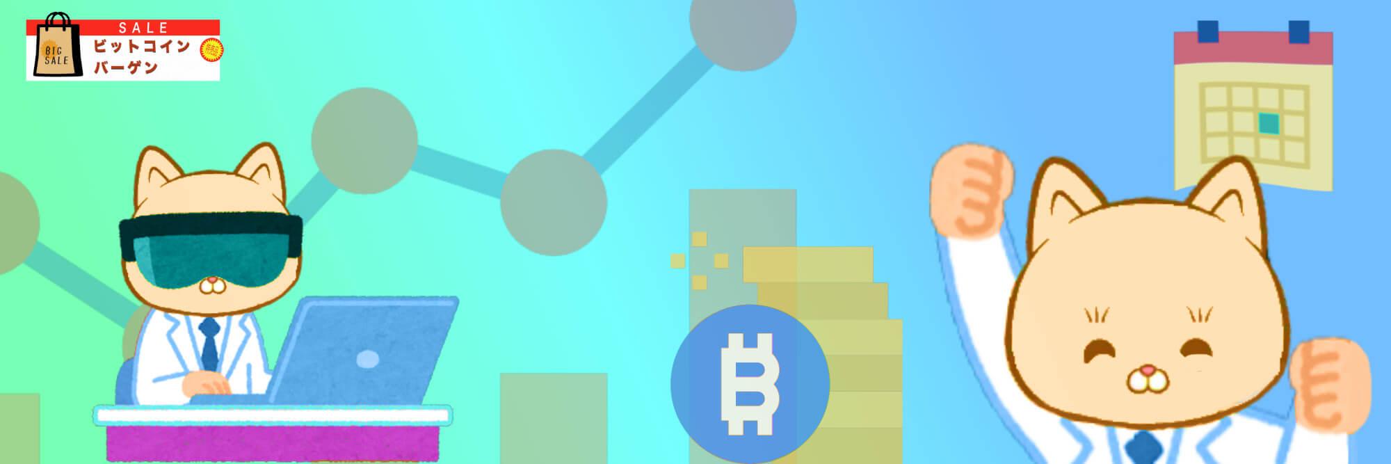 仮想通貨の積立投資シミュレータ