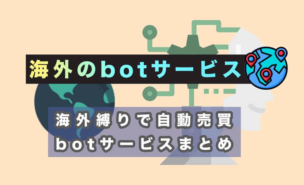 海外に絞って仮想通貨の自動売買botサービスをまとめてみた サムネイル