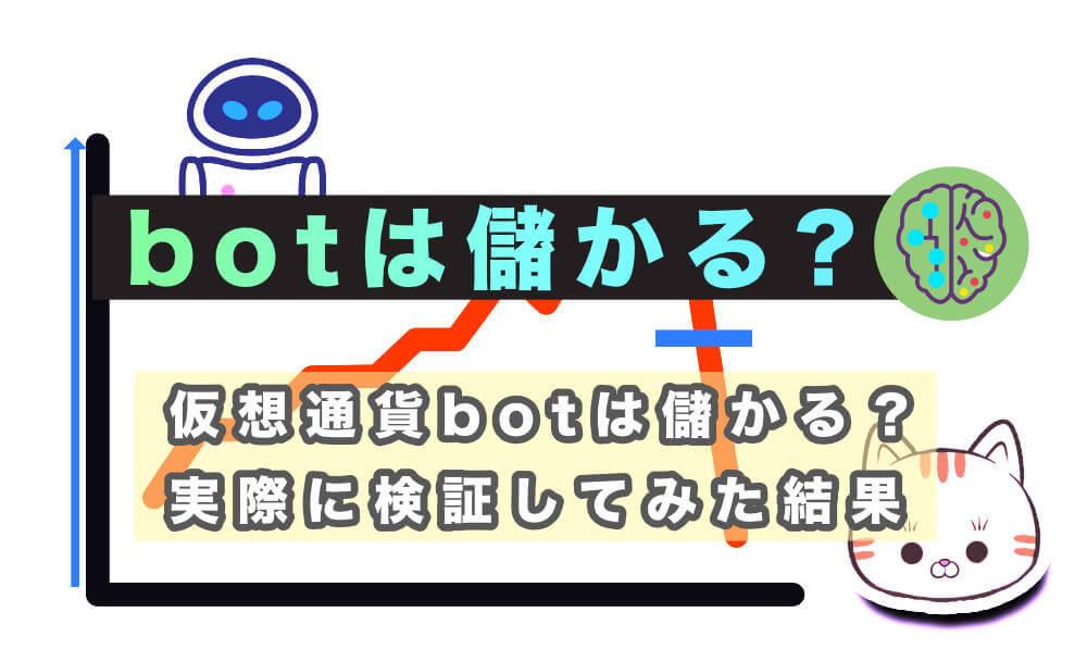 仮想通貨のbotは儲かるのか検証してみた サムネイル