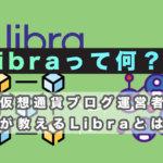 Libra(リブラ)ってなに? サムネイル