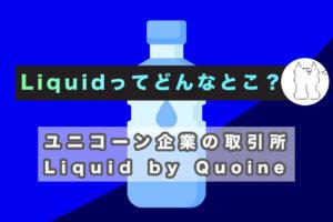Liquid by Quoineはどのような取引所なのか解説 サムネイル
