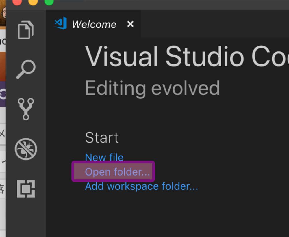 VScodeから好きなファイルを開く