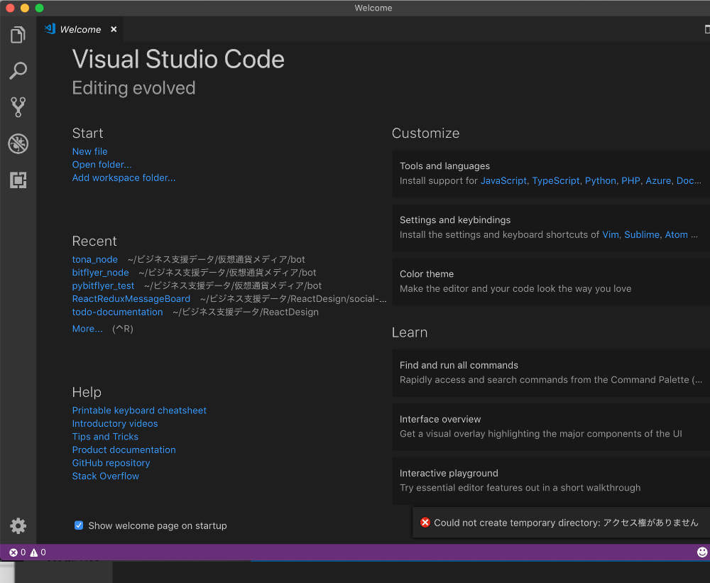 VScodeをインストールして開いた画面