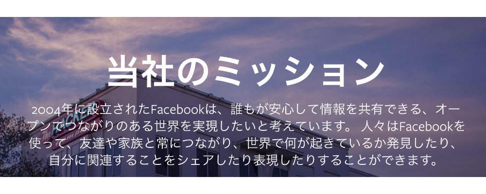Facebookの公式サイトのヘッダー