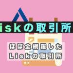 LISK(LSK)が購入できる仮想通貨の取引所大全 サムネイル