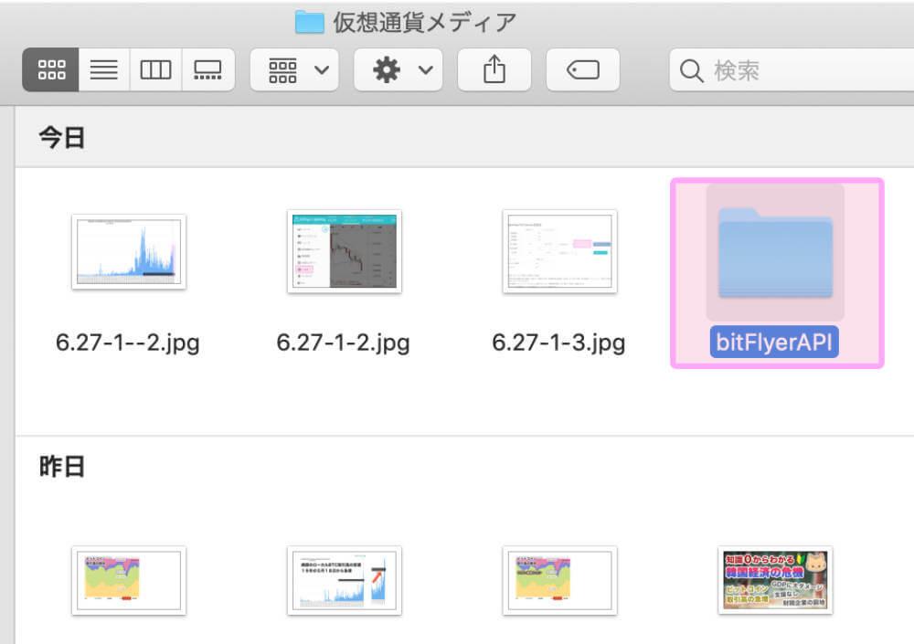 bitFlyerAPIファイルを選択する