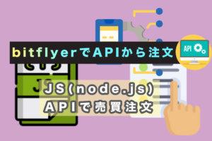 bitFlyerからAPIで売買注文を入れる方法 JavaScript編 サムネイル