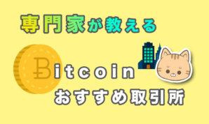 ビットコインおすすめ取引所