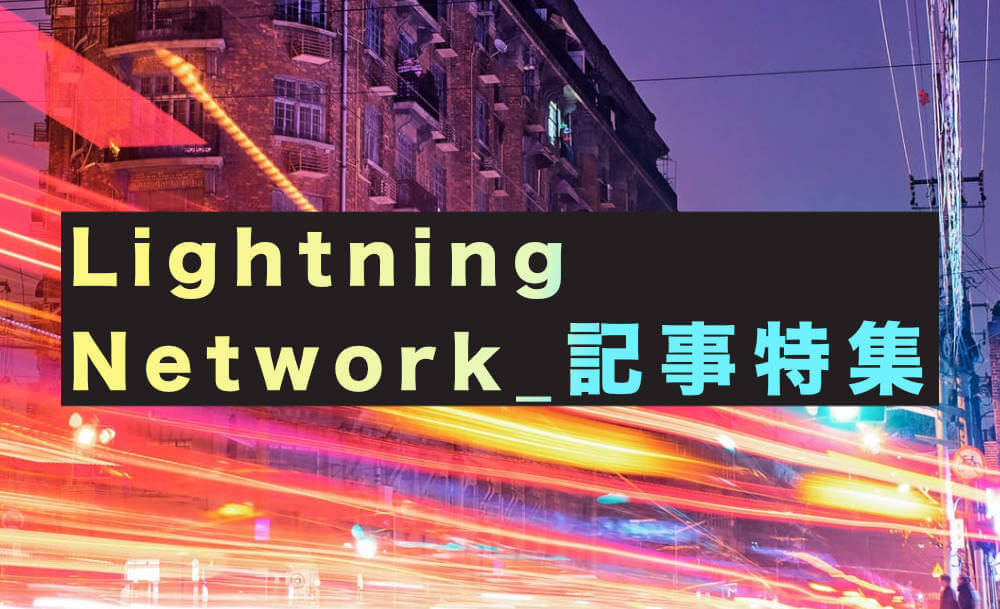 ライトニングネットワーク特集 サムネイル