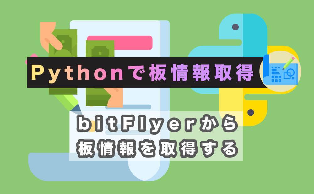 ビットコイン板情報(価格)をPythonで取得する方法 サムネイル