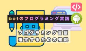 自動売買botに使うプログラミング言語の選定 サムネイル
