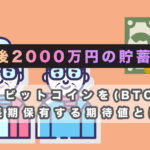 老後2000万円問題と貯金 サムネイル