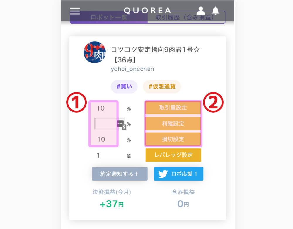 QUOREA スマホでリスク管理する方法 2