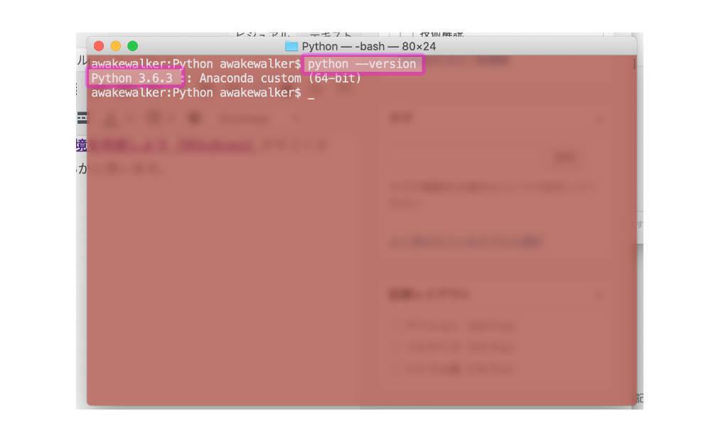 PythonのバージョンをMACのターミナルでかくにん