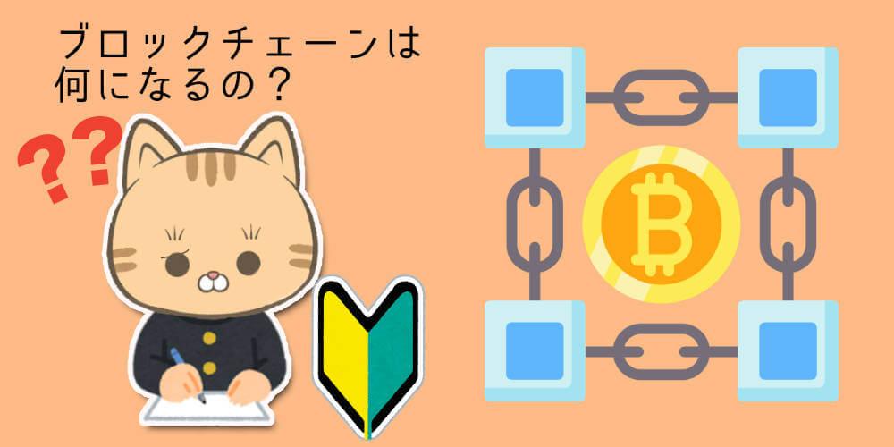 ブロックチェーンは何になるの ビットコイン投資の始め方を初心者向けにまとめてみた