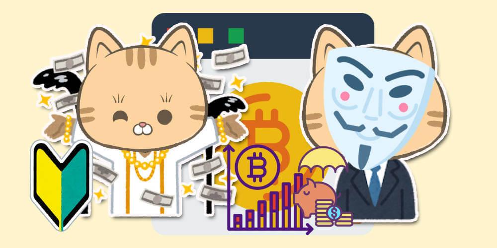 ビットコイン投資の始め方を初心者向けにまとめてみた まとめ