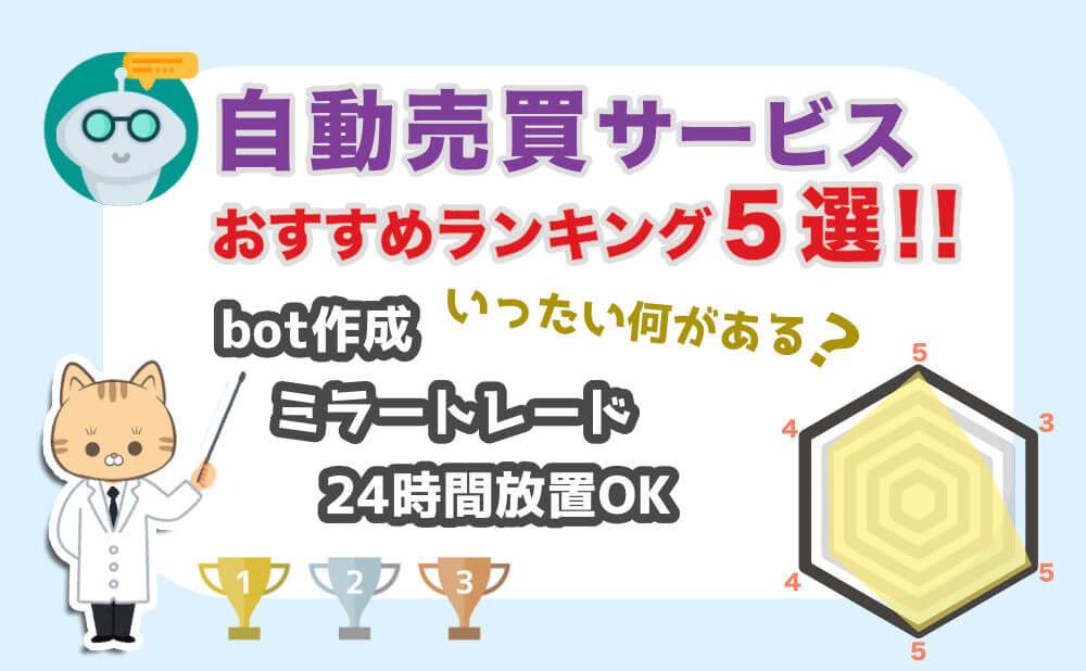 仮想通貨で自動売買botサービスおすすめランキング5選 サムネイル