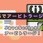 JavaScript(node.js)を使った仮想通貨アービトラージ(裁定取引)のやり方 サムネイル