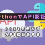 ccxtを使わずにPythonでAPI認証をbitFlyerで行う方法 サムネイル