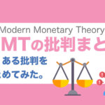 MMT理論(現代貨幣理論)でよくある批判をまとめてみた サムネイル