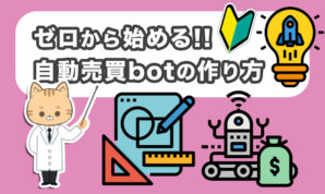 仮想通貨の自動売買botの作り方 サムネイル