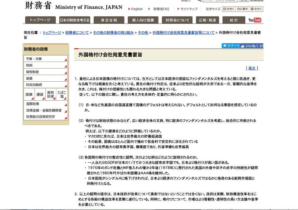 財務省は国がデフォルトしないのを知っている 外国格付け会社宛意見書要旨2016-04-04の画像