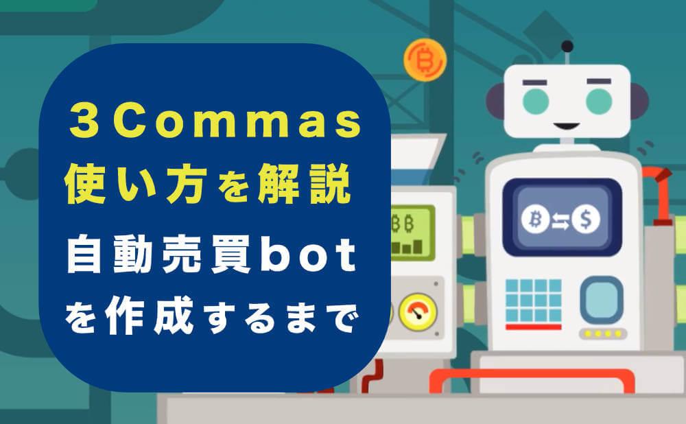 【 3Commasの使い方 】 無料で自動売買botを作成するところまで サムネイル