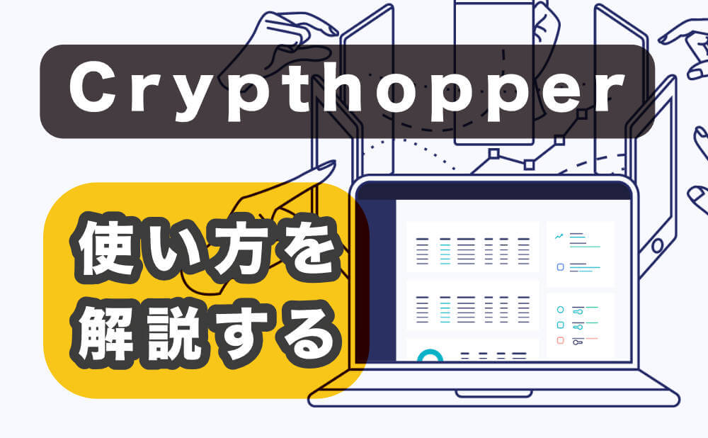 Cryptohopper(クリプトホッパー)の使い方 【 登録方法の解説アリ 】 サムネイル
