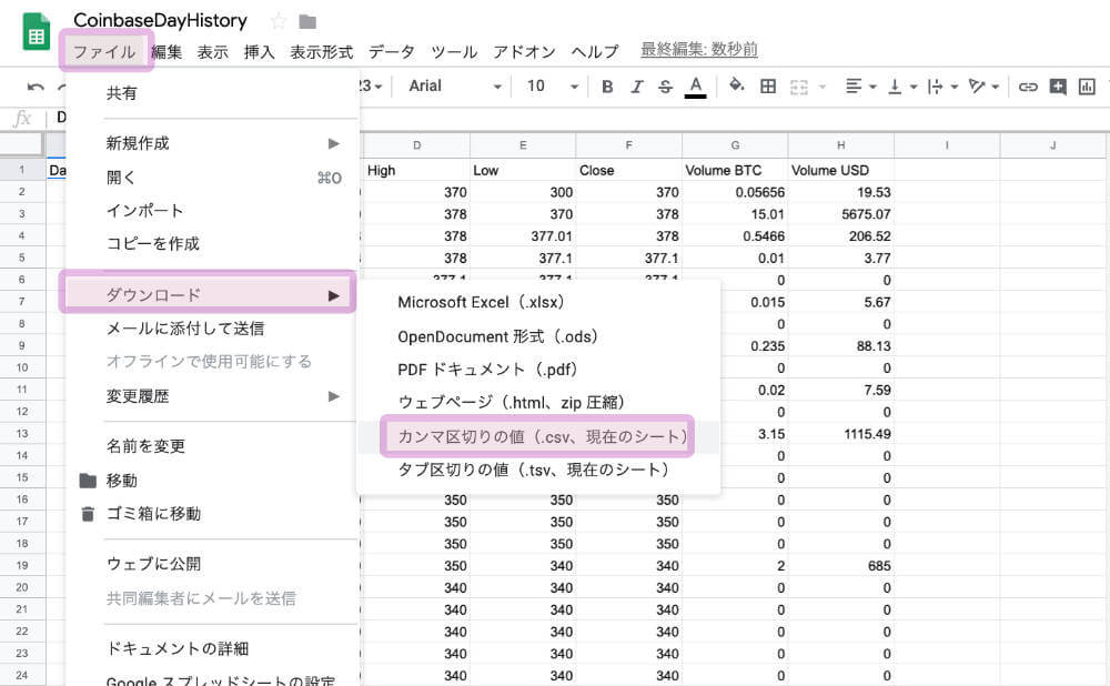 CSVデータのダウンロード手順2