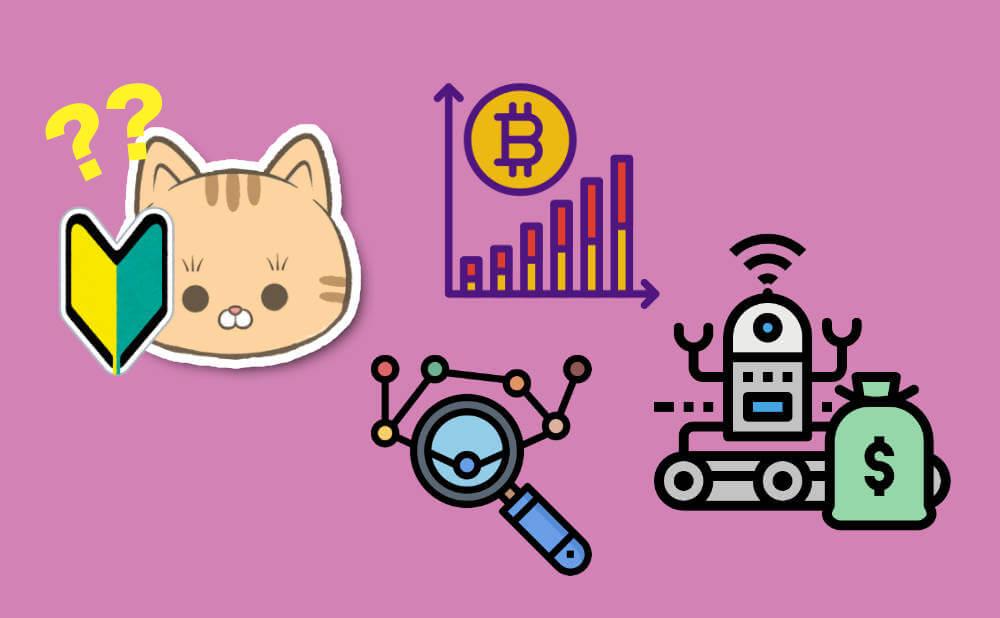 仮想通貨の自動売買botトレードとは何か まとめ