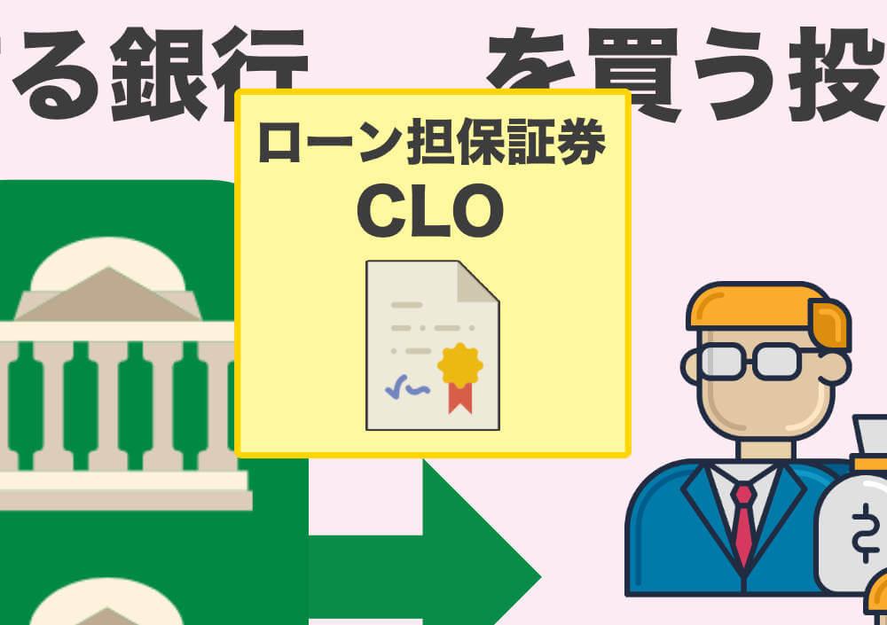 ローン担保証券(CLO)はここの部分の画像