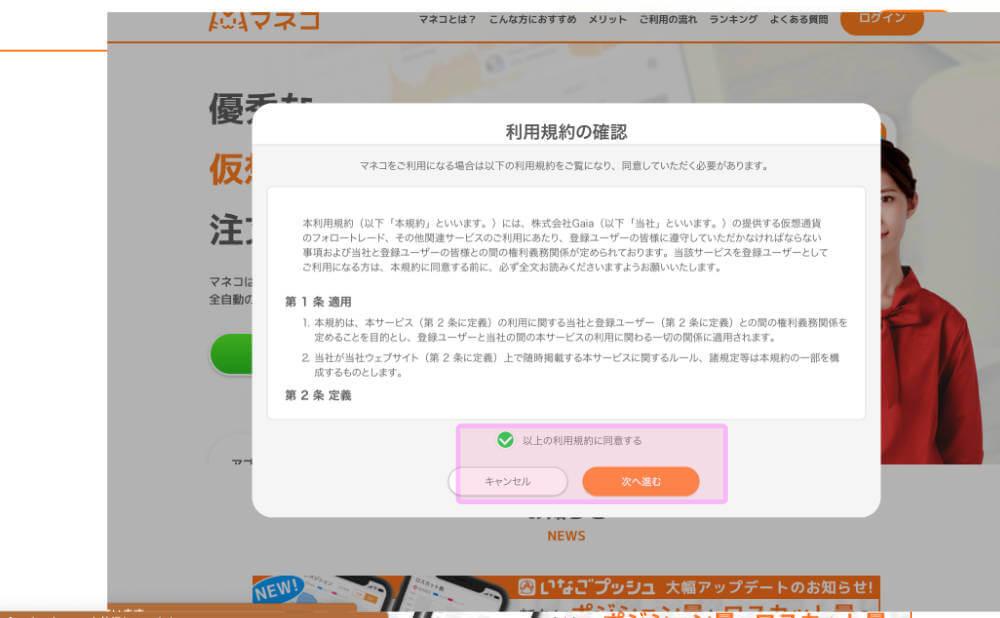 登録方法の解説画像2 マネコ(moneco)の使い方を解説